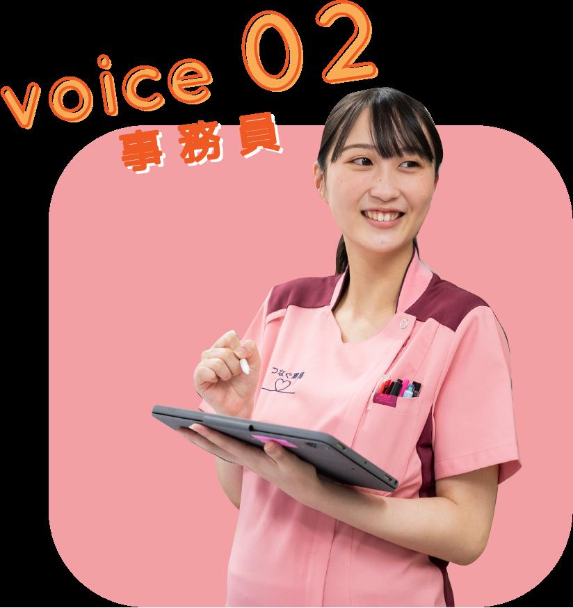 VOICE01 薬剤師